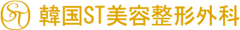韓国ST美容整形外科 - くま治療専門